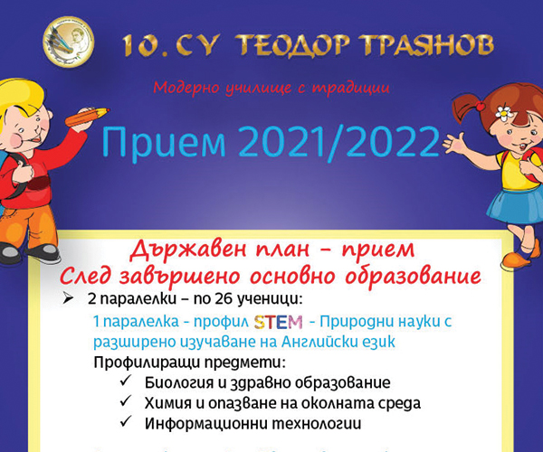 Прием 2021/2022